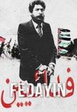 Ce vendredi 15 à la Turbine «Fedayin, le combat de George Abdallah»